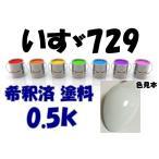 いすゞ729 いすず729 いすづ729 塗料 アークホワイト 希釈済 カラーナンバー カラーコード 729 - 2,000 円