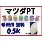 マツダPT 塗料 シャストホワイト 希釈済 カラーナンバー カラーコード PT