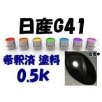 日産G41 塗料 ダイヤモンドブラックP フェアレディZ 希釈済 カラーナンバー カラーコード G41