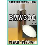 BMW300 スプレー 塗料 アルピンホワイトIII カラーナンバー カラーコード 300 ★シリコンオフ(脱脂剤)付き★