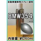 BMW 354 スプレー 塗料 チタンシルバーM 1シリーズ 3シリーズ 5シリーズ X5 カラーナンバー カラーコード ★脱脂剤付き★