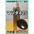 マツダ42S スプレー 塗料 チタニウムフラッシュマイカ アクセラ カラーナンバー カラーコード 42S ★脱脂剤付き★
