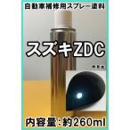 スズキZDC スプレー 塗料 ターコイズグリーンPM エブリィ カラーナンバー カラーコード ZDC ★シリコンオフ(脱脂剤)付き★