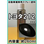 トヨタ212 スプレー 塗料 ブラック レクサスGS レクサスIS 212 ★シリコンオフ(脱脂剤)付き★ 補修 タッチアップ