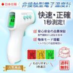 【あすつく対応】全3色 2021最新仕様 非接触型 1秒高速 赤外線体温計 日本語説明書付き 電子体温計 温度計 おでこ 飲食店 オフィス 感染対策 送料無料 KHO JAPAN