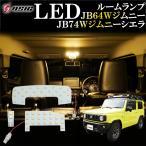 新型 ジムニー JB64 ジムニーシエラ JB74 LED ルームランプ ハロゲン色 電球色 ウォームホワイト 室内灯 車内灯 ドレスアップ