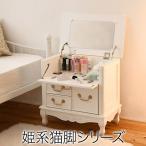ドレッサー 姫系家具 キャッツプリンセス 可愛い 幅60 高さ58 猫脚 簡単組み立て デザイン 薔薇モチーフ 木製 アンティーク調