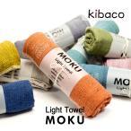 スポーツタオル ライトタオル MOKU モク 手ぬぐい てぬぐい 手拭い 手拭いタオル