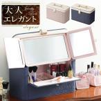 コスメボックス バニティケース 三面鏡 カスタマイズできるメイクボックス[アラベスク]コスメケース バニティボックス メイクBOX 化粧箱 ドレッサー 化粧入れ
