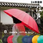 24本骨傘 超軽量 かさ 番傘 雨傘 和柄 グラスファイバー 軽量 長傘 江戸