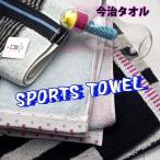 今治タオル スポーツタオル ふわっとした肌触り 今治タオルの起源 吉井タオル製