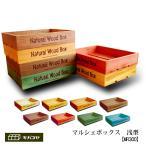 淺型マルシェボックス【Mサイズ】木製トレー ベジタブルボックス マルシェケース ボックス収納 野菜箱 ウッドディスプレイボックス 木製収納箱 木箱
