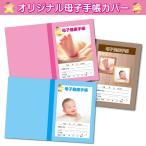 ショッピング母子手帳 母子手帳カバー 写真入り・名入れ 記念品やプレゼントに