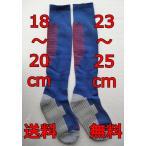 送料無料 青 20〜22cm:23〜25cm KIMO社製 子供