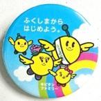 キビタン 缶バッチ(ファミリー) 福島県復興シンボルキャラクター「キビタン」のファミリー缶バッチ