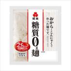 糖質0g麺(常温)18パック