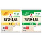 ダイエット食品 糖質オフ 糖質ゼロ麺 送料無料 (平麺・細麺セット) 糖質0g麺 紀文食品