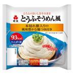 ダイエット食品 糖質オフ カロリーオフ 送料無料 とうふそうめん風 3ケース(24パック)
