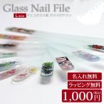 ショッピングラッピング無料 (名入れ無料) チェコガラス デザイン爪やすり Lサイズ爪ヤスリ 爪やすり チェコガラス 記念品 ノベルティ ノベルティ 送料無料 ラッピング無料 名入れ無料