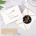 カード グリーティングカード 8個入り 感謝の言葉 かわいい プレゼント ギフト お祝い メッセージカード 送料無料