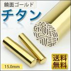 ショッピングチタン チタン 印鑑 セット ミラーゴールドチタン 印鑑  実印 チタン 銀行印 認印  チタンはんこ 10年保証 印影確認 鏡面 ゴールド チタン 15.0mm 10年保証