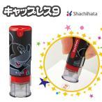 シャチハタ キャップレス9 ディズニーデザイン シャチハタ印鑑 メールオーダー式 ネーム印 送料無料
