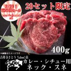 Neck - 国産黒毛和牛 カレー・シチュー用(ネック・スネ)【1セット:400g】