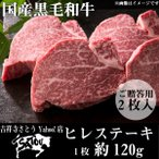 #元気いただきますプロジェクト(和牛肉)≪ご贈答用≫ ヒレステーキ 2枚入 (1枚約120g)