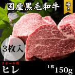 ステーキ用 ヒレ【1セット:3枚入り・1枚150g】