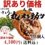【訳あり価格】冷凍 元祖丸メンチカツ 10個入