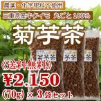 【送料込み】国産・菊芋茶(70g)×3袋セット