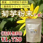 其它 - 菊芋 キクイモ 【送料無料】国産・菊芋粉末(90g)×1袋 自然のインスリン イヌリン豊富 スーパーフード!キクイモパウダー