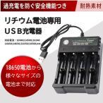 リチウムイオン充電池用 18650 充電器 最大4本まで 16340 18350 18500  他多数