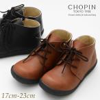 子供 靴 フォーマル 8990-0500 ショートカットブーツ 17 18 19 20 21 22 23cm CHOPIN/ショパン 10%OFF