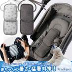 保冷シート 冷却ジェル2個付  ベビーカー抱っこ紐兼用 赤ちゃん BabyHopperベビーホッパー 保温保冷シート グレースター・ストライプ・チャコールステッチ