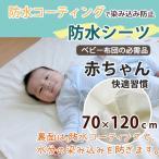 ベビー寝具 防水シーツ おねしょシーツ トイレトレーニング 70×120cm
