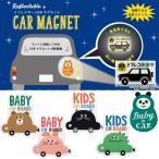 車のステッカー マグネット式リフレクター ドラレコ・メッセージ入り かわいい 赤ちゃん子供こども 暗闇でライトに反射