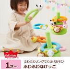 輪投げのおもちゃ 赤ちゃん おもちゃ 0歳 1歳 布のおもちゃ 知育玩具 エドインターふわふわトーイ ふわふわなげっこ 贈り物