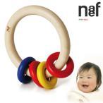 リングリィリング ネフ Neaf ネフ社 木のおもちゃ がらがら ラトル 木製 出産祝い 1歳 2歳