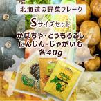 離乳食にお試しセット 北海道大望野菜フレーク Sサイズ4種setネコポス速達送料無料 とうもろこし かぼちゃ じゃがいも にんじん 各40g乾燥ベビーフード出産祝い