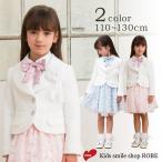 入学式 スーツ 女の子 5点セット DECORA PINKY'S デコラピンキーズ 120cm・130cm 子供服 フォーマル キッズ