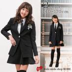 卒業式 スーツ 女の子 4点セット アリスマジック 子供服 150・160・165 卒園式服 小学校卒業式スーツ ジュニアスーツ 卒服 女児 子供スーツ