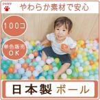 日本製セーフティボール100個 【5色】 安全ボール ボールハウス補充 ボールハウス ボールテント
