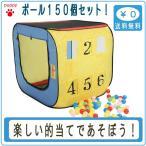 【今だけ企画商品】的当てゲームDEボールハウス 4角形ボールテント ボールプール