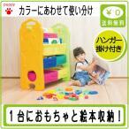 【期間限定超特価】ブックシェルフおもちゃ箱 本棚付き おもちゃ箱 ハンガー掛け付き【送料無料】