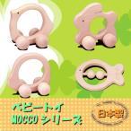 ショッピング日本製 日本製木製ベビートイ  ベビーおもちゃ/ 木製おもちゃ/  送料無料