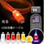 送料無料★光るiPhone用USBケーブル4色★