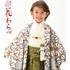 花わらべ 七五三着物 753 3歳着物  3歳紋付羽織 袴のフルセット 2019年 WI33S