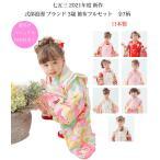 七五三 着物 3歳 女の子 被布セット   2020年新作 式部浪漫ブランド 選べる10タイプ 販売 購入