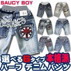 韓国 子供服 SAUCY BOY 選べる6タイプ 本格派 ハーフ デニム パンツ